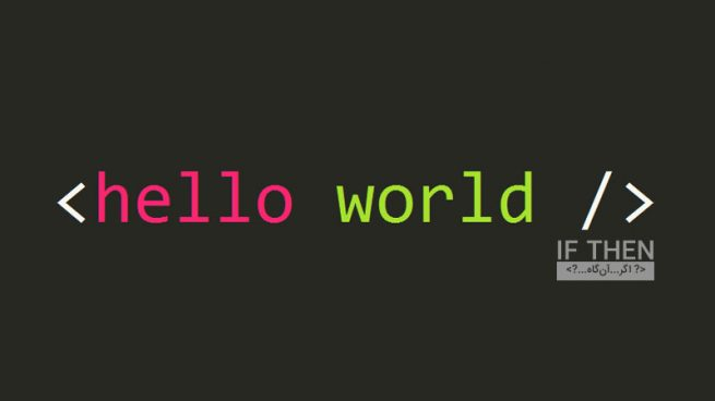 شروع - Hello World!
